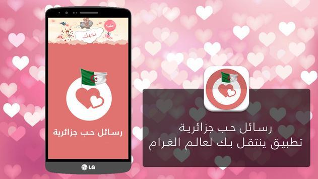 رسائل حب جزائرية - دون انترنت poster