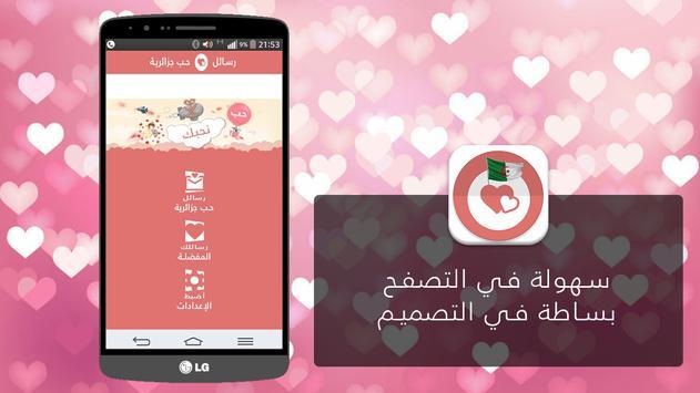 رسائل حب جزائرية - دون انترنت apk screenshot