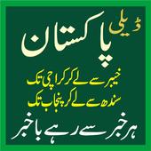 Urdu News Daily Pakistan icon