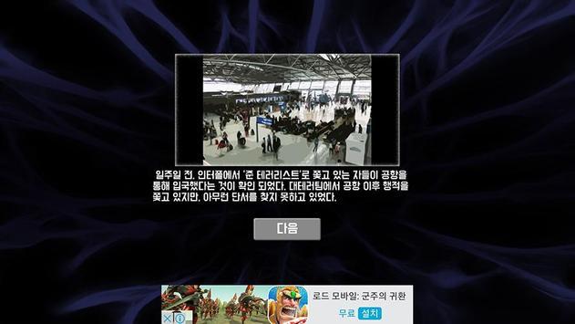 브레인 싱크 screenshot 1