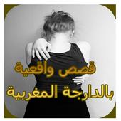 قصص واقعية بالدارجة المغربية 2017 icon