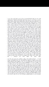 قصص واقعية بالدارجة المغربية 2017 apk screenshot