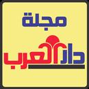 مجلة دار العرب الثقافية APK