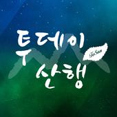 투데이산행 icon