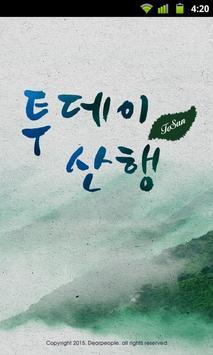 투데이산행 poster