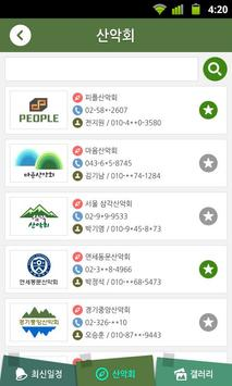 투데이산행 apk screenshot