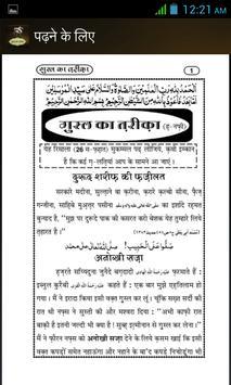 cherarin • Blog Archive • Namaz ka tarika hindi pdf