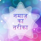 Namaz ka tarika Hindi icon