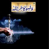 Wuzu Ka Tarika In Urdu icon
