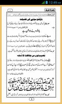 Wuzu Ka Tarika In Urdu screenshot 4