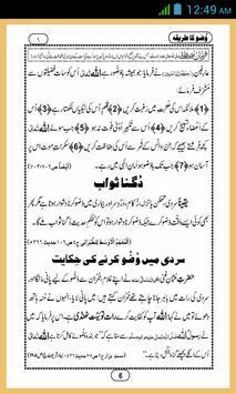 Wuzu Ka Tarika In Urdu screenshot 5