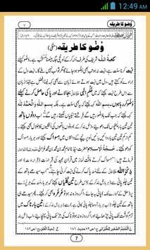 Wuzu Ka Tarika In Urdu screenshot 6