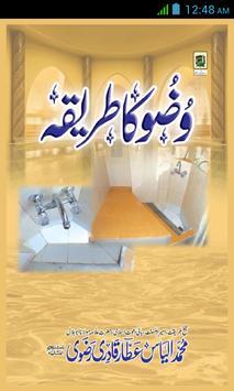 Wuzu Ka Tarika In Urdu screenshot 1