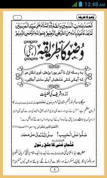 Wuzu Ka Tarika In Urdu screenshot 2