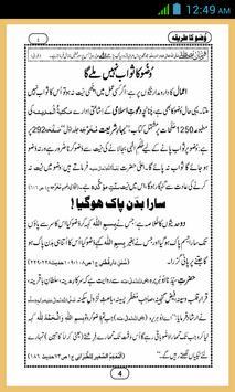 Wuzu Ka Tarika In Urdu screenshot 3