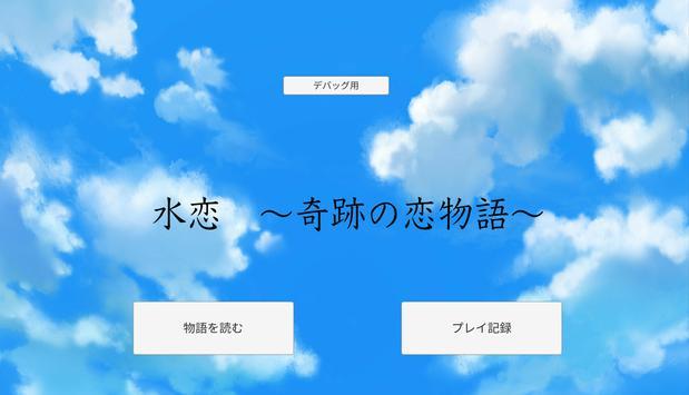 水恋 ~奇跡の恋物語~ screenshot 3