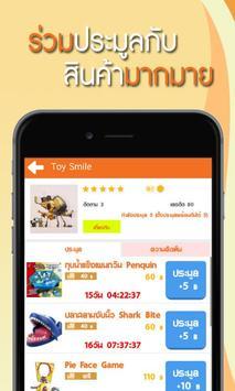 ประมูล apk screenshot