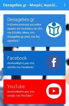 Desagelies.gr poster
