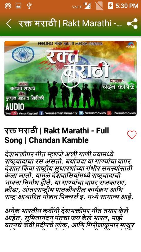 Desh Bhakti Geet Marathi for Android - APK Download