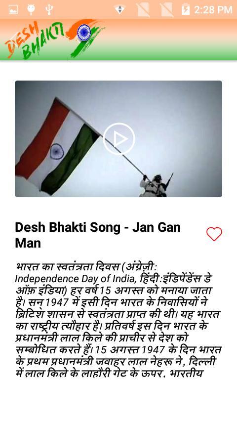 Desh bhakti geete song