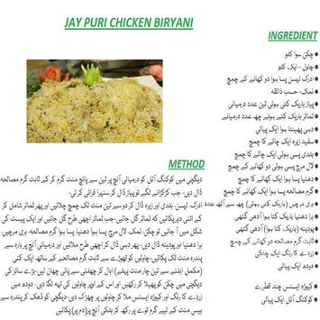 Chicken Biryani Urdu Recipes screenshot 3