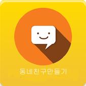 동네친구만들기-채팅 icon