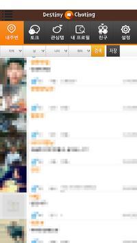 동네친구만들기-채팅 apk screenshot