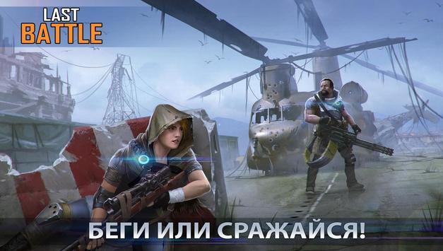 Last Battle: Demo version (Unreleased) poster
