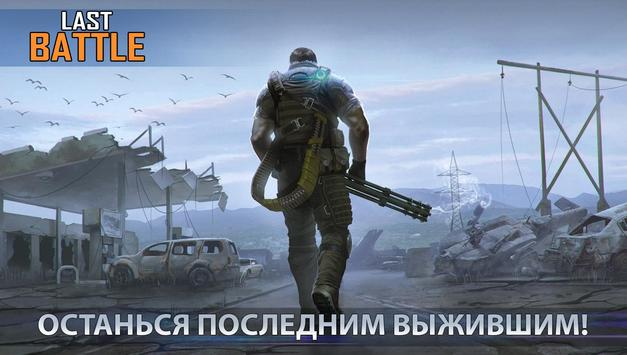 Last Battle: Demo version (Unreleased) screenshot 1