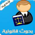 بحوث قانونية جديدة
