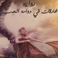 رواية غارقات في دوامة الحب - كاملة بدون نت