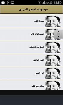 موسوعة الشعر العربي screenshot 3