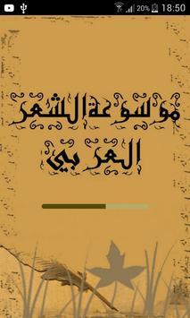 موسوعة الشعر العربي poster