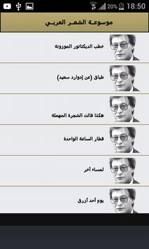 موسوعة الشعر العربي screenshot 1