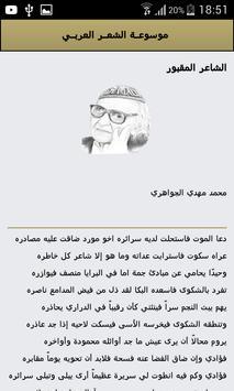 موسوعة الشعر العربي screenshot 2