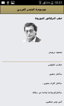 موسوعة الشعر العربي screenshot 4