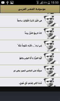 موسوعة الشعر العربي screenshot 5