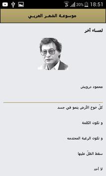 موسوعة الشعر العربي screenshot 6