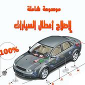 موسوعة شاملة لإصلاح أعطال السيارات icon