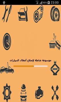 موسوعة شاملة لإصلاح أعطال السيارات poster