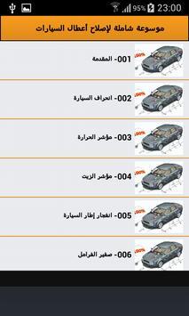 موسوعة شاملة لإصلاح أعطال السيارات screenshot 1