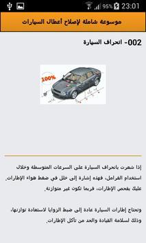 موسوعة شاملة لإصلاح أعطال السيارات screenshot 2