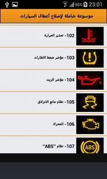 موسوعة شاملة لإصلاح أعطال السيارات screenshot 3
