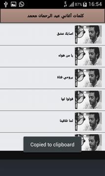 كلمات أغاني عبد الرحمان محمد screenshot 3