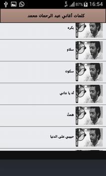 كلمات أغاني عبد الرحمان محمد screenshot 1