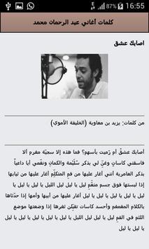 كلمات أغاني عبد الرحمان محمد screenshot 2