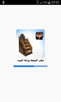 خطب الجمعة ودعاء الميت poster