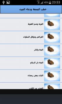 خطب الجمعة ودعاء الميت screenshot 1