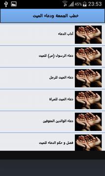 خطب الجمعة ودعاء الميت screenshot 2