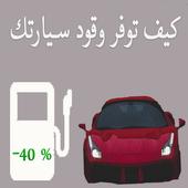 كيف توفر وقود سيارتك %40 بسهولة icon